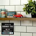 タイル タイルシール キッチン シール付き DIYタイル シート カウンター 台所 トイレ 洗面所