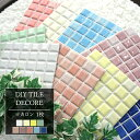 おしゃれな モザイク タイル シール シート「デコレーDECORE/●マカロン」[1枚]日本製[デコレーションタイル キッチン 洗面所 白 接着剤不要 DIY 壁]《即納可》