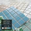 RoomClip商品情報 - おしゃれな モザイク タイル シール シート「デコレーDECORE/●タルト」[1枚]日本製[デコレーションタイル キッチン 洗面所 白 接着剤不要 DIY 壁]《即納可》