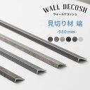 全品10%OFF×25日限定クーポン 見切り材 壁 アルミ DIY 縦 8×20×980mm ウォールデコッシュ専用 端用/小 CSZ
