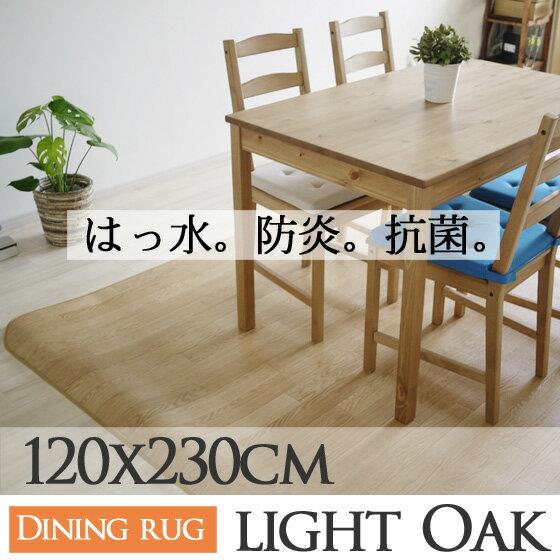 木目調ダイニングラグ ライトオーク 120x230cm【送料区分:200サイズ】