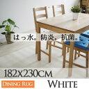 木目調ダイニングラグ ホワイト 182x230cm 【200サイズ】【送料区分:200サイズ】