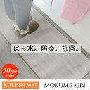 30サイズオーダーキッチンマット 木目キリ 60x340cm【送料区分:140サイズ】