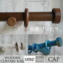 木製カーテンレール ONE【slim】 交換用薄型キャップ【送料区分:140サイズ】