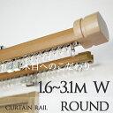 カーテンレール 装飾レール 装飾カーテンレール 北欧 カーテンレール ラウンド 3.1m ダブルタイプ【05P03Dec16】