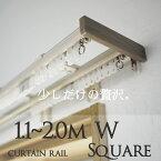 北欧 装飾カーテンレール スクエア 2.0m ダブルタイプ【05P03Dec16】