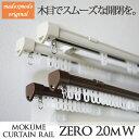 伸縮カーテンレール ゼロ 2.0m ダブルタイプ【送料区分:...