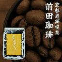 プレミアムブレンド「冨久」200g世界の上位数%、スペシャルティコーヒーを使用!【あす楽対応】
