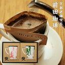 お中元、内祝い、結婚 ギフト コーヒー 牛若丸、弁慶 ドリップ2種 ギフト