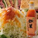京都喫茶店の味 野菜すりおろしドレッシング