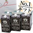 アイスコーヒー ギフト 6本 【お歳暮】【内祝い】【楽ギフ_包装】【楽ギフ_のし】【楽ギフ_