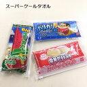 【メール便発送/送料込み】スーパークールスポーツタオル(アイスキャンディシリーズ