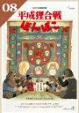 ジグソーパズル 150ピース スタジオジブリ作品ポスターコレクション 平成狸合戦ぽんぽこ...