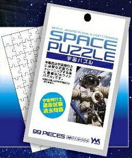 ジグソーパズル 99ピース ホワイトパズル 宇宙パズル