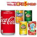 160mlミニ缶 150本(30本×5ケース) コカ・コーラ社製品 よりどり組み合わせ ファンタ など 炭酸 ジュース お手頃サイズ飲料