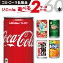 160mlミニ缶 60本(30本×2ケース) コカ・コーラ社製品 よりどり組み合わせ コカ・コーラ ファンタ ジンジャエール など 炭酸 ジュ..