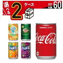 160mlミニ缶 60本(30本×2ケース) コカ・コーラ社製品 よりどり組み合わせ コカ・コーラ ファンタ ジンジャエール など ジュース ..