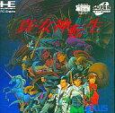 【中古】【箱説あり】真・女神転生 (PCエンジン SUPER CD-ROM2)