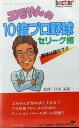 【中古】【箱説あり】エモやんの10倍プロ野球 (ファミコン)