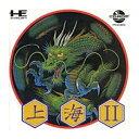 【中古】【箱説あり】上海2 (PCエンジン CD-ROM2)