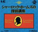 【中古】【箱説あり】シャーロック・ホームズの探偵講座 (PCエンジン CD-ROM2)