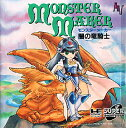 【中古】【箱説あり】モンスターメーカー 闇の竜騎士 (PCエンジン SUPER CD-ROM2)