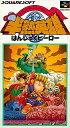 【中古】【箱説あり】半熟英雄〜世界よ半熟なれ (スーパーファミコン)スーファミ