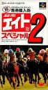 【中古】【箱説あり】競馬エイトスペシャル2 (スーパーファミコン)スーファミ