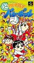 【中古】【箱説あり】マルチプレイバレーボール (スーパーファミコン)スーファミ