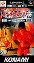 【中古】【箱説あり】実況パワープロレスリング96 (スーパーファミコン)スーファミ