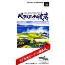 【中古】【箱説あり】ペブルビーチの波濤 (スーパーファミコン)スーファミ