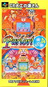 【中古】【箱説あり】Parlor!mini4 (スーパーファミコン)スーファミ