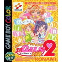 【中古】【箱説あり】超GALS!寿蘭2(ゲームボーイ)
