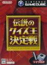 【中古】【箱説あり】伝説のクイズ王決定戦(ゲームキューブ)