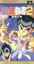 【中古】【箱説あり】幽遊白書2 格闘の章 (スーパーファミコ...