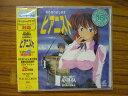 【新品】TDKレコード シークレットアニマシリーズ8 ピアニスト