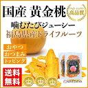 【送料無料】 完全 国産 ちょっと贅沢な プレミアム リッチ セミ ドライフルーツ もも 黄金桃 ピーチ 2袋(120g) おやつ お菓子作り おつまみ トッピング ポイント消化