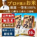 ポイントバック祭り 期間限定クーポン付 無洗米 プロが選ぶ厳選一等 米 食味ランク特A くまさんの力 10kg 平成29年産 精米 熊本県産