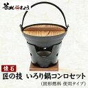 11 offクーポン有 日本製 懐石 匠の技 いろり鍋 + 丸コンロ セット 固形燃料 使用タイプ