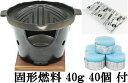 ご自宅が料亭に!懐石鍋セット | 焼肉 ジンギスカン鍋 グリル + 丸型コンロ 木台・火皿 付セット + 固形燃料 40g40個入の お得なセット | 日本製