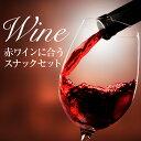新商品 【送料無料】赤ワインにあう おつまみセット 削りチーズ ホタテ貝ひも カルパス 赤ワインにあう人気おつまみ・珍味シリーズ お試しセット