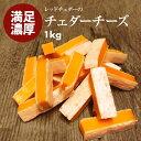 クーポンで23%OFF 【送料無料】レッドチェダー チーズ 1kg(100g×10) コクがあり芳醇な風味 シャープな味わい ナチュラル 濃厚 チーズ チーズを鱈の身シートでサンド おやつ おつまみ に 買いまわり まとめ買い