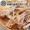 10%OFFクーポン有 【送料無料】 美味 やみつき あたりめ 200g お徳用 するめ イカ フラ