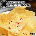 【送料無料】 エイヒレ みりん 美味 やみつき えいひれ 3...