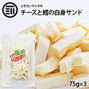 10%OFFクーポン有 国産 一口 ナチュラル 濃厚 チーズ 3袋 110g×3 鱈との白身サンド ふぞろい チーズ おやつ おつまみ 買い回り