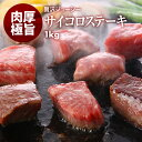 ステーキ焼肉やわらかアメリカ産牛肉ロースサイコロステーキ肉冷凍1kg