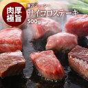ステーキ焼肉やわらかアメリカ産牛肉ロースサイコロステーキ肉500g