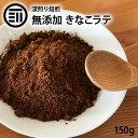 【送料無料】 無添加 深煎り 焙煎 きな粉 健康 きなここあ 150g ノンカフェイン ココア 風パウダー お子様やご年配の方も安心 ポイント消化