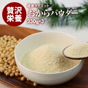 【送料無料】 国内加工 おからパウダー 3袋(230g×3)...