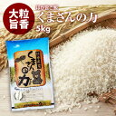 クーポンで23%OFF 無洗米 プロが選ぶ厳選 一等米 米 食味ランク 特A くまさんの力 5kg 精米 熊本県産